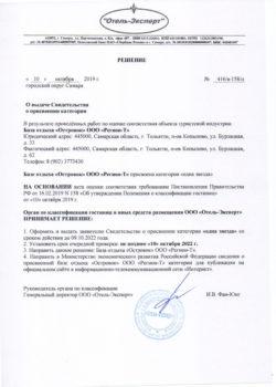 Островок_Решение выдача 1 зв.