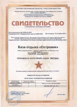 Островок_Свидетельство 1 зв.